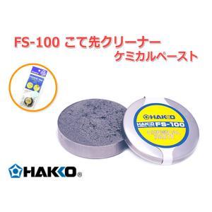 白光ハッコーFS-100 ケミカルペースト|nfj