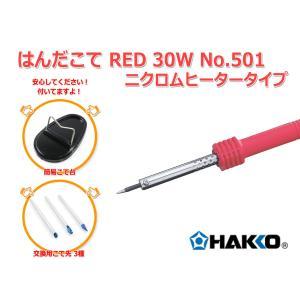 白光ハッコー はんだこて30W HAKKO RED No.501 『交換用こて先3種付属』 ニクロムヒータータイプ|nfj