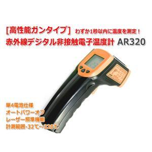 赤外線デジタル非接触温度計 AR320[高性能ガンタイプ]MAX320℃ 単4電池仕様|nfj