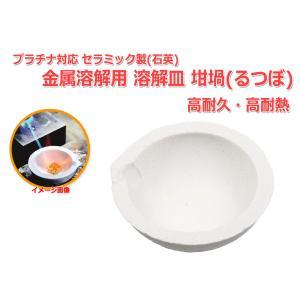 プラチナ対応セラミック製(石英)溶解皿 金属溶解用 高耐久・高耐熱 皿チョコ 坩堝