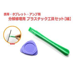 『緑』携帯・タブレット・アンプ類 ケース分解修理用プラスチックオープナーセット(棒型+ピック型)|nfj