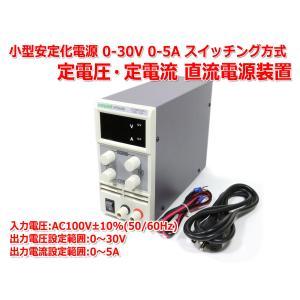 小型安定化電源 0-30V 0-5A 可変 スイッチング方式 定電圧・定電流 直流電源装置|nfj