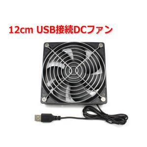 12cm USB接続DCファン[2000rpm 静音タイプ]USB扇風機 冷却FAN|nfj