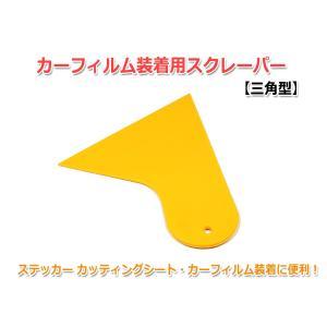ステッカー カッティングシート カーフィルム装着に便利! スクレーパー [三角型]|nfj