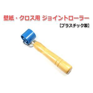 壁紙・クロス用 ジョイントローラークロスローラー [プラスチック製]|nfj