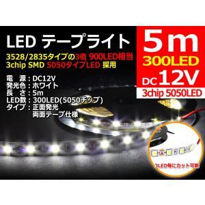 3chip SMD LED テープライト[白色 ホワイト][5m][300LED] 正面発光 3LED毎にカット可能 両面テープ仕様 12V 5050タイプ|nfj