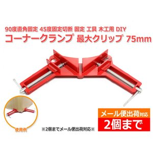 アルミ合金製 コーナークランプ 90° 直角クランプ 固定 工具 木工用 DIY 接着 圧着 マイターボックス45°角 切断|nfj