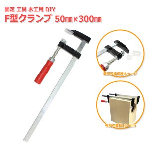 F型クランプ[50mm×300mm] シャコ万 固定 工具 木工用 DIY|nfj
