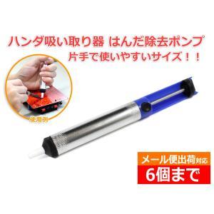 ハンダ 吸い取り器 はんだ除去ポンプ 片手 で扱いやすい すっぽんスッポン と吸い取り DIY 作業...