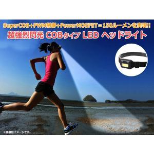 超強烈閃光 COBタイプ LED ヘッドライト コンパクトライト SuperCOB+PWM制御=150ルーメンの驚異的な明るさを実現! 乾電池式 防災グッズ|nfj