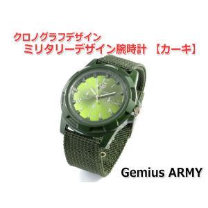 メール便OK クロノグラフデザインミリタリーウオッチ腕時計 Gemius ARMY [カーキ]|nfj