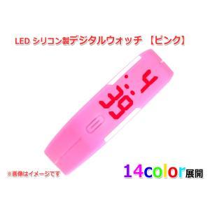 メール便OK カラフルシリコン製LED デジタルウオッチ 14color [ピンク]|nfj