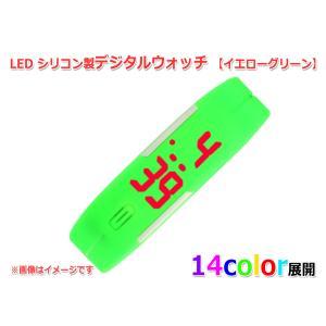 メール便OK カラフルシリコン製LED デジタルウオッチ 14color [イエローグリーン]|nfj