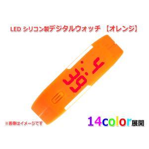 メール便OK カラフルシリコン製LED デジタルウオッチ 14color [オレンジ]|nfj