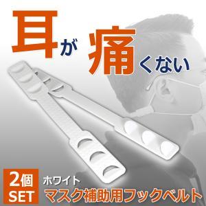 調節可能 マスク ゴム紐ベルト2個セット フックベルト イヤーフックアジャスタ 大人 子供兼用 ゴム紐補助 耳が痛くなりにくい マスクで耳が痛くなる方へ|nfj