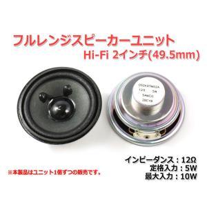 Hi-Fi 2インチ(49.5mm)スピーカーユニット 12Ω/MAX10W [スピーカー自作/DIYオーディオ]|nfj