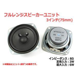 フルレンジスピーカーユニット3インチ(75mm) 8Ω/MAX6W [スピーカー自作/DIYオーディオ]|nfj