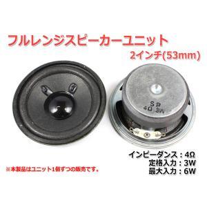 フルレンジスピーカーユニット2インチ(53mm) 4Ω/MAX6W [スピーカー自作/DIYオーディオ]|nfj
