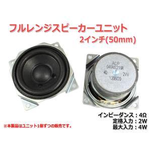 小型 フルレンジスピーカーユニット2インチ(50mm) 4Ω/MAX4W [スピーカー自作/DIYオーディオ]|nfj