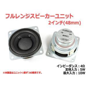小型 フルレンジスピーカーユニット2インチ(48mm) 4Ω/MAX10W [スピーカー自作/DIYオーディオ]|nfj