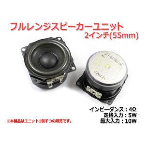 フルレンジスピーカーユニット2インチ(55mm) 4Ω/MAX10W [スピーカー自作/DIYオーディオ]|nfj