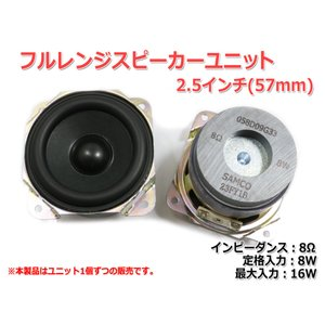 フルレンジスピーカーユニット2.5インチ(57mm) 8Ω/MAX16W [スピーカー自作/DIYオーディオ]|nfj