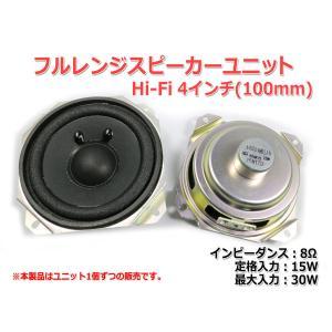 Hi-Fi フルレンジスピーカーユニット4インチ(100mm) 8Ω/MAX 30W [スピーカー自作/DIYオーディオ]|nfj