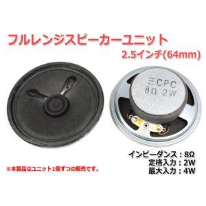 フルレンジスピーカーユニット2.5インチ(64mm) 8Ω/MAX4W [スピーカー自作/DIYオーディオ]|nfj
