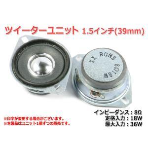 1.5インチ(39mm)ツイーターユニット 8Ω/MAX36W [スピーカー自作/DIYオーディオ]在庫少 nfj
