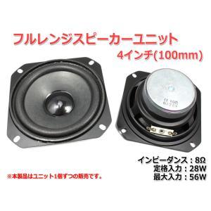 フルレンジスピーカーユニット4インチ 8Ω/MAX56W [スピーカー自作/DIYオーディオ]|nfj