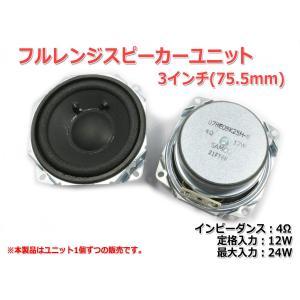 フルレンジスピーカーユニット3インチ(75.5mm) 4Ω/12W [スピーカー自作/DIYオーディオ]|nfj