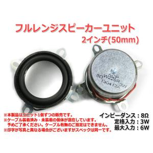フルレンジスピーカーユニット2インチ(50mm) 8Ω/MAX6W [スピーカー自作/DIYオーディオ]|nfj