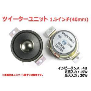 ツイーターユニット1.5インチ(40mm) 4Ω/MAX30W [スピーカー自作/DIYオーディオ] nfj