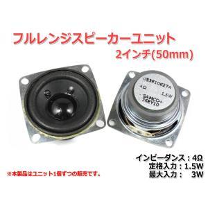 小型 フルレンジスピーカーユニット2インチ(50mm) 4Ω/MAX3W [スピーカー自作/DIYオーディオ]|nfj