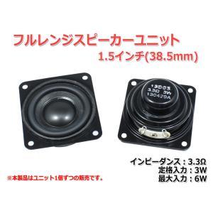 小型 フルレンジスピーカーユニット1.5インチ(38.5mm) 3.3Ω/MAX6W [スピーカー自作/DIYオーディオ]在庫少|nfj