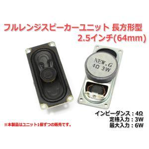 フルレンジスピーカーユニット 長方形型 2.5インチ(64mm) 4Ω/MAX6W [スピーカー自作/DIYオーディオ]|nfj