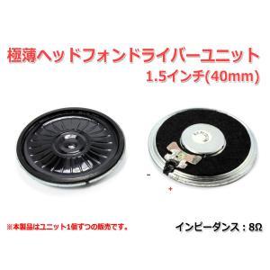 極薄5mm厚 ヘッドフォン用ドライバーユニット 1.5インチ(40mm) 8Ω Φ40mm×5mm|nfj