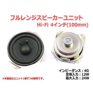 Hi-Fi 4インチ(100mm)スピーカーユニット 4Ω/MAX24W [スピーカー自作/DIYオーディオ]在庫少|nfj