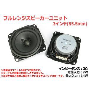 フルレンジスピーカーユニット3インチ(85.5mm) 3Ω/MAX14W [スピーカー自作/DIYオーディオ]|nfj
