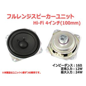 Hi-Fi 4インチ(100mm)スピーカーユニット 16Ω/MAX24W [スピーカー自作/DIYオーディオ]|nfj