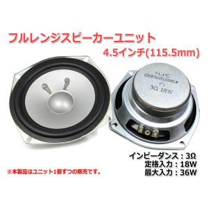絶妙!フルレンジスピーカーユニット4.5インチ(115.5mm) 3Ω/MAX36W [スピーカー自作/DIYオーディオ]|nfj