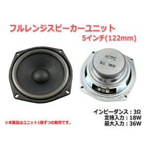 フルレンジスピーカーユニット5インチ(131.5mm) 3Ω/MAX36W [スピーカー自作/DIYオーディオ]|nfj