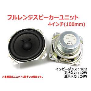 フルレンジスピーカーユニット4インチ(100mm) 16Ω/MAX24W [スピーカー自作/DIYオーディオ]|nfj