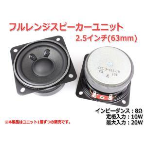 小型 フルレンジスピーカーユニット2.5インチ(63mm) 8Ω/MAX20W [スピーカー自作/DIYオーディオ]|nfj