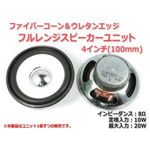ファイバーコーン&ウレタンエッジ フルレンジスピーカーユニット 4インチ(100mm) 8Ω/MAX20W [スピーカー自作/DIYオーディオ]|nfj