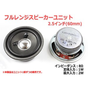 フルレンジスピーカーユニット2.5インチ(64.5mm) 8Ω/MAX2W [スピーカー自作/DIYオーディオ]|nfj