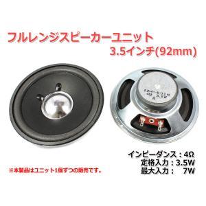 フルレンジスピーカーユニット3.5インチ(92mm) 4Ω/MAX7W [スピーカー自作/DIYオーディオ]|nfj