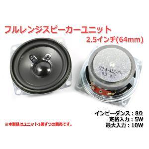 フルレンジスピーカーユニット2.5インチ(64mm) 8Ω/...