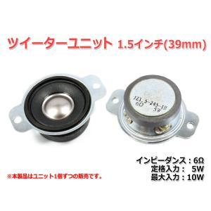 1.5インチ(39mm)ツイーターユニット 6Ω/(MAX10W) [スピーカー自作/DIYオーディオ] 在庫少 nfj