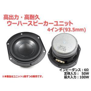 高出力・ウーハーユニット 4インチ(93.5mm) 6Ω/MAX100W [スピーカー自作/DIYオーディオ]|nfj